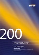 Продуктов каталог 200 FIBRANgeo-small