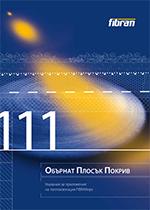 BG-0111-Inverted-Flat-Roof-web-1